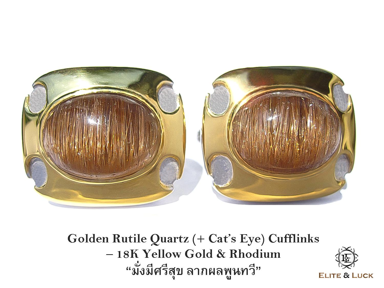 "Golden Rutile Quartz with ""Cat's Eye Effect"" Sterling Silver Cufflinks สี 18K Yellow Gold & Rhodium รุ่น Exclusive"