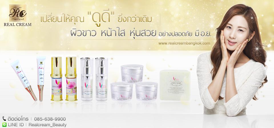 Realcream Bangkok