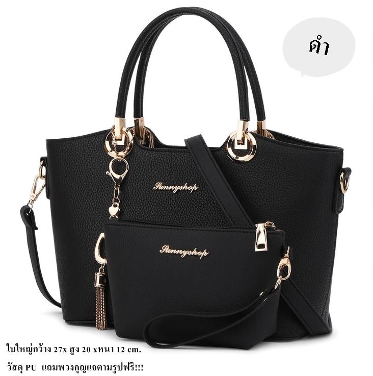 กระเป๋าแฟชั่น ชุดเซ็ต 2 ใบ Sunnyshop งานนำเข้า หนัง PU อย่างดี ดีไซน์สวย พร้อมพวงกุญแจอะไหล่ทองสวยหรู 4 สี ดำ กรม ครีม ชมพู