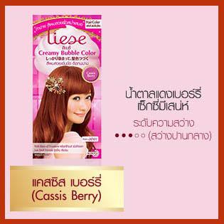 ลิเซ่ ครีมมี่ บับเบิ้ล คัลเลอร์ โฟมเปลี่ยนสีผม น้ำตาลแดงเบอร์รี่ เซ็กซี่มีเสน่ห์ แคสซิส เบอร์รี่ (Cassis Berry)