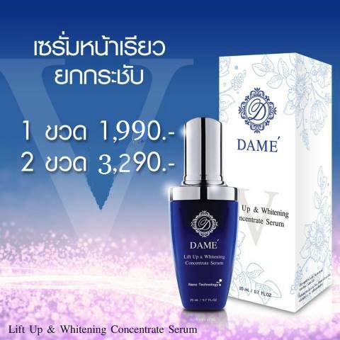 เซรั่มหน้าเรียว Dame Lift up & Whitening concentrate serum