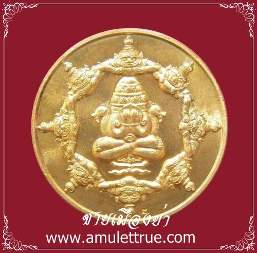 เหรียญมงคลจักรวาล ขุนพันธ์พุทธาคมเขาอ้อ เนื้อทองแดง ขนาด 3 ซม. ปี 2544