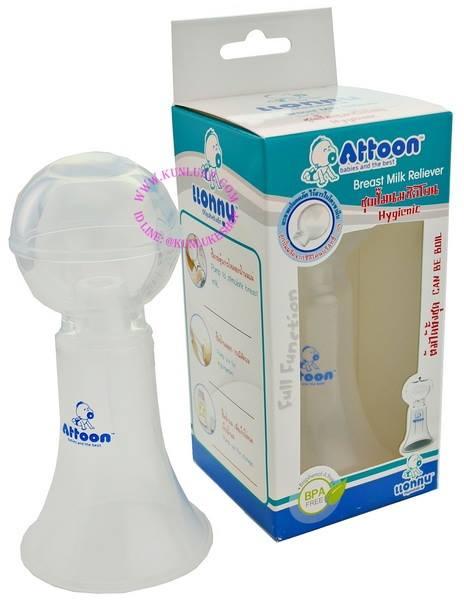 ปั๊มนมซิลิโคน ยี่ห้อ Attoon (BPA FREE) ต้ม หรือ นึ่งได้ทุกชิ้น