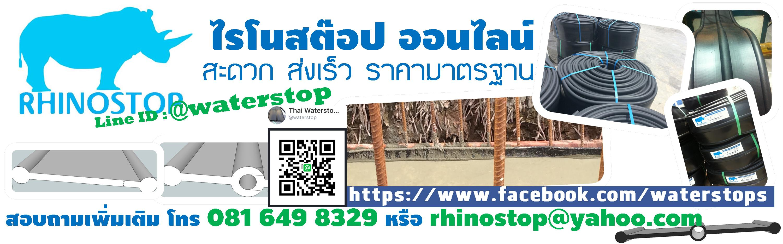 RHINOSTOP พีวีซี วอเตอร์สต๊อป PVC Waterstop
