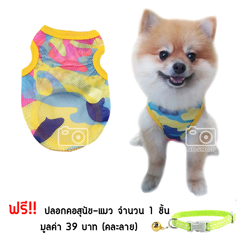 เสื้อสุนัข-แมว เสือยืดแฟชั่น ลายพลางสีรุ้ง ฟรีปลอกคอสุนัข-แมว (คละลาย)