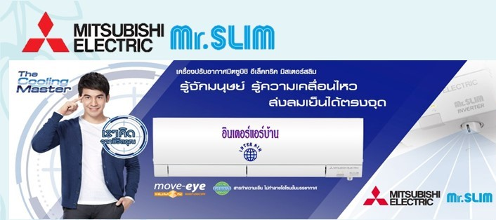 แอร์ Mitsubishi Mr.slim Super Inverter