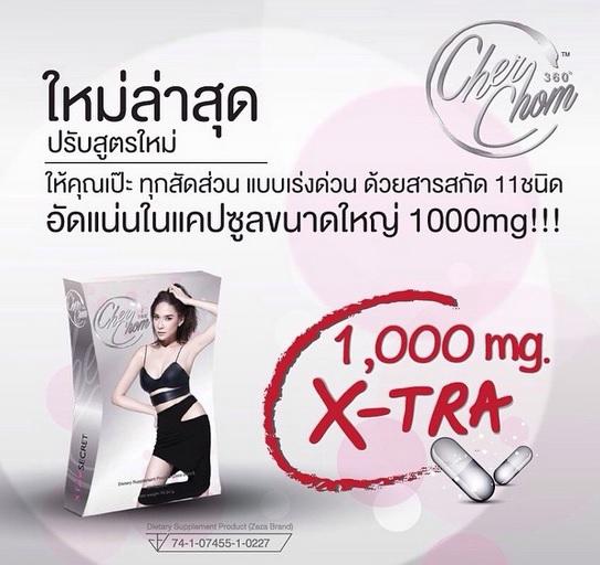 **พร้อมส่ง**Cherchom X-TRA เชอชม เอ็กซ์ตร้า 1 กล่อง บรรจุ 30 แคปซูล ถ้าอยากเลือกทานแบบลดน้ำหนักโดยตรง อยากเป๊ะแบบรวดเร็ว Cherchom X-Tra เพราะตัวนี้เน้นไปทางลดน้ำหนักโดยตรง และที่สำคัญ 1 กล่องทานได้ 1 เดือนในราคาที่ประหยัดมากๆกับ Cherchom X-tra ขนาดของ 1 c