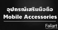 อุปกรณ์เสริมมือถือ Mobile Accessories อุปกรณ์ชาร์จไฟ,สายชาร์จ สาย USB มือถือ,แผ่นฟิล์มกันรอย,ลำโพง ,หูฟังและSmall Talk,อุปกรณ์เสริม อื่นๆ