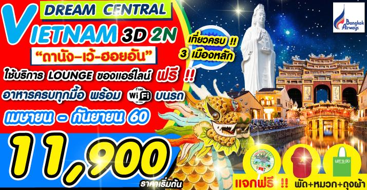 VN11 DREAM CENTRAL VIETNAM 3D2N (วันนี้-ต.ค.60)
