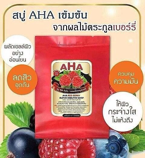 AHA Red Berry Alpha Arbutin Soap สบู่ AHA เข้มข้น จากผลไม้ตระกูลเบอร์รี่