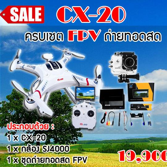 CX-20 Live PRO (CX-20 พร้อมชุดถ่ายทอดสด FPV + SJ4000)