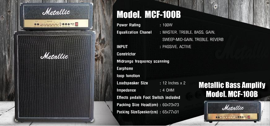 แอมป์เบส Metalic หัวเทริน 100 วัต MCF-100B