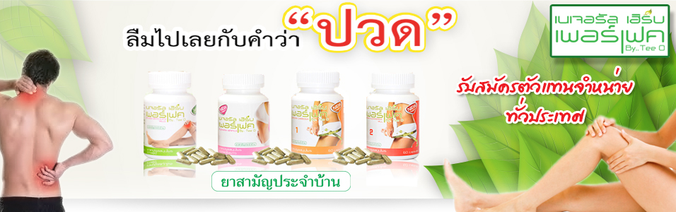 Natural Herbs Perfect By TeeO