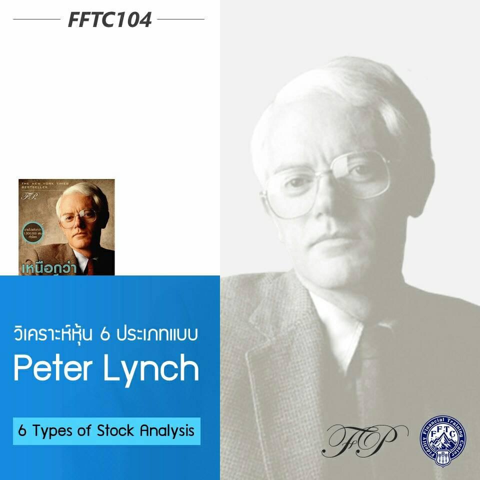 FFTC 104 : Peter Lynch and Six Types of Stock Analysis (การวิเคราะห์หุ้น 6 ประเภทอย่างปีเตอร์ ลินซ์ )