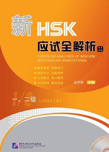 หนังสือวิเคราะห์ข้อสอบHSKระดับ1&2