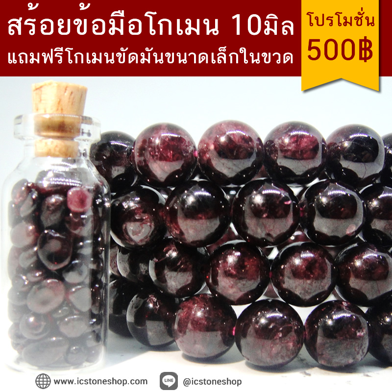 [โปรโมชั่น] สร้อยข้อมือ โกเมน (Garnet) 10 mm-ฟรีโกเมนในขวด