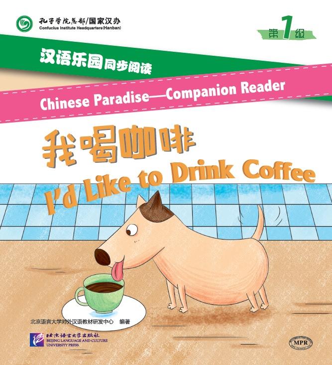 汉语乐园同步阅读(第1级):我喝咖啡(MPR可点读版) Chinese Paradise—Companion Reader (Level 1): I'd Like to Drink Coffee+MPR