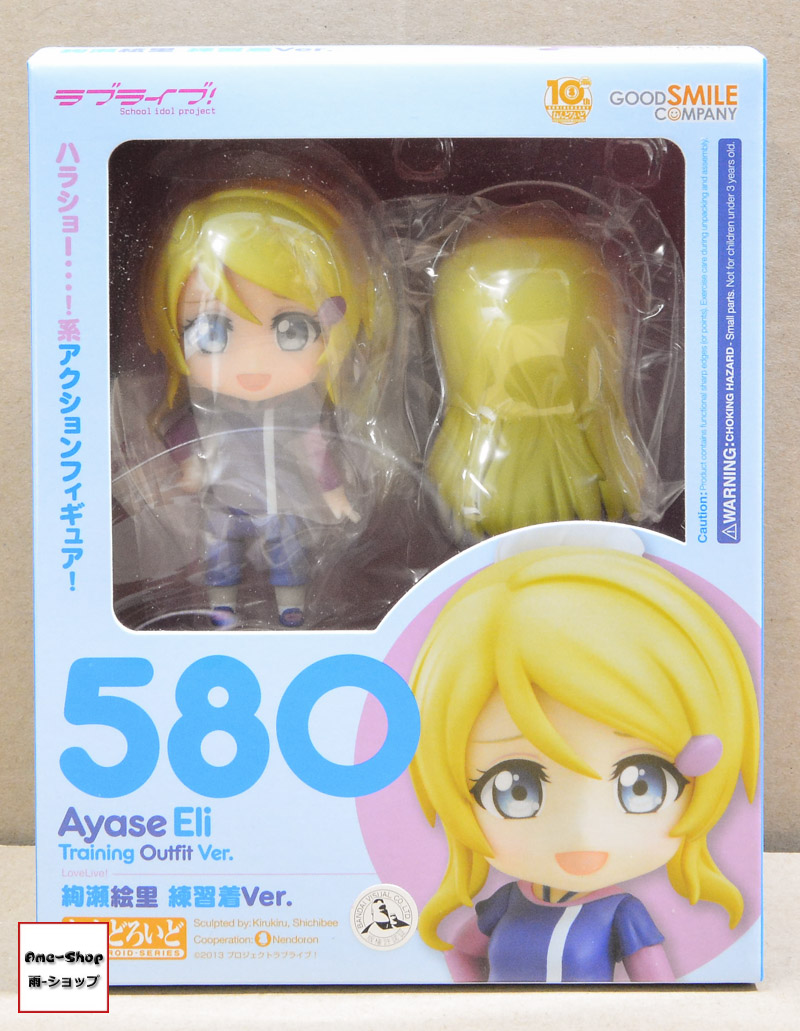 Nendoroid - Love Live!: Eli Ayase Training Outfit Ver. (In-stock)