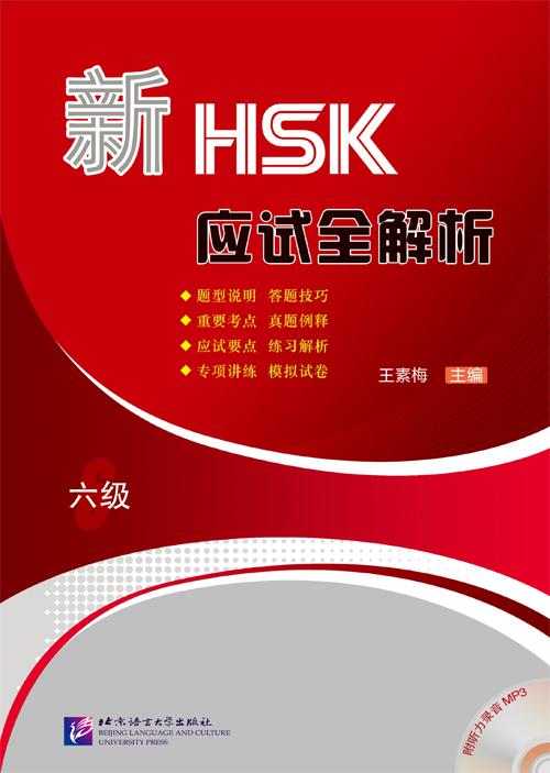 หนังสือวิเคราะห์ข้อสอบHSKระดับ6
