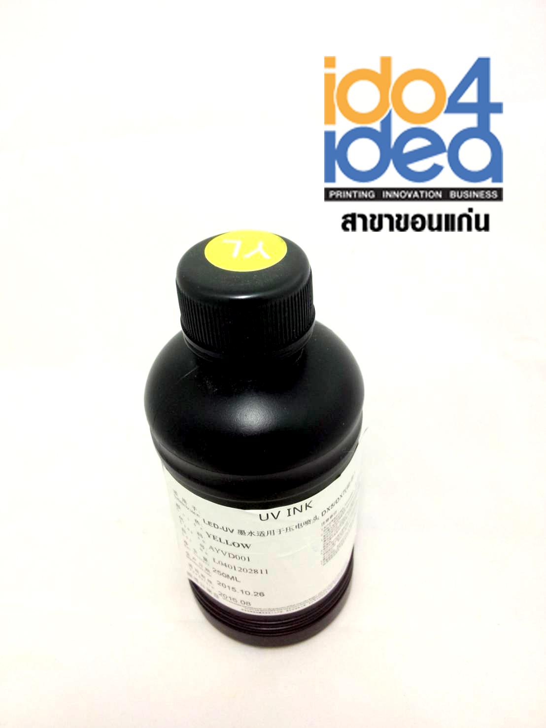 น้ำหมึก UV Printer สีเหลือง ขนาด 250 ml.