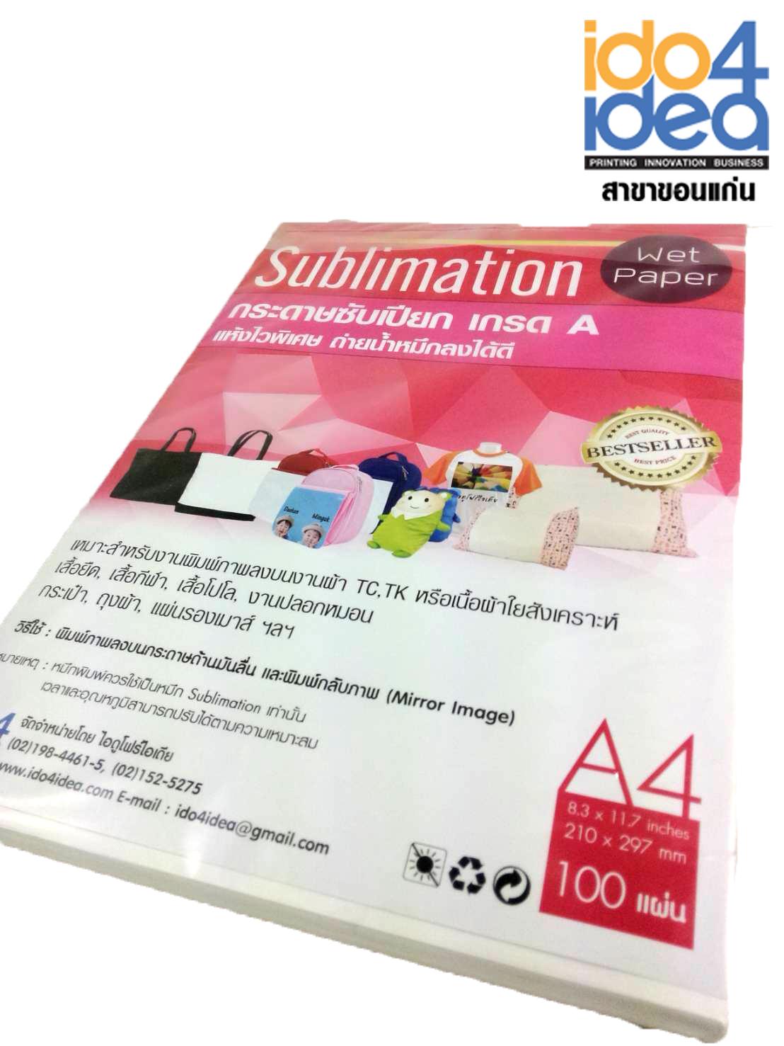 กระดาษซับเปียก (Sublimation Paper) ขนาด A3