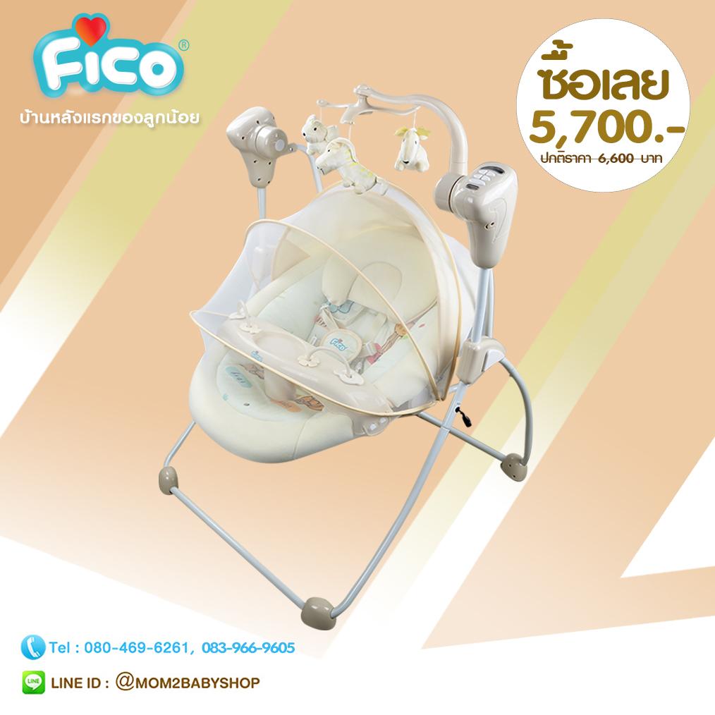 เก้าอี้ชิงช้า Fico สีครีม
