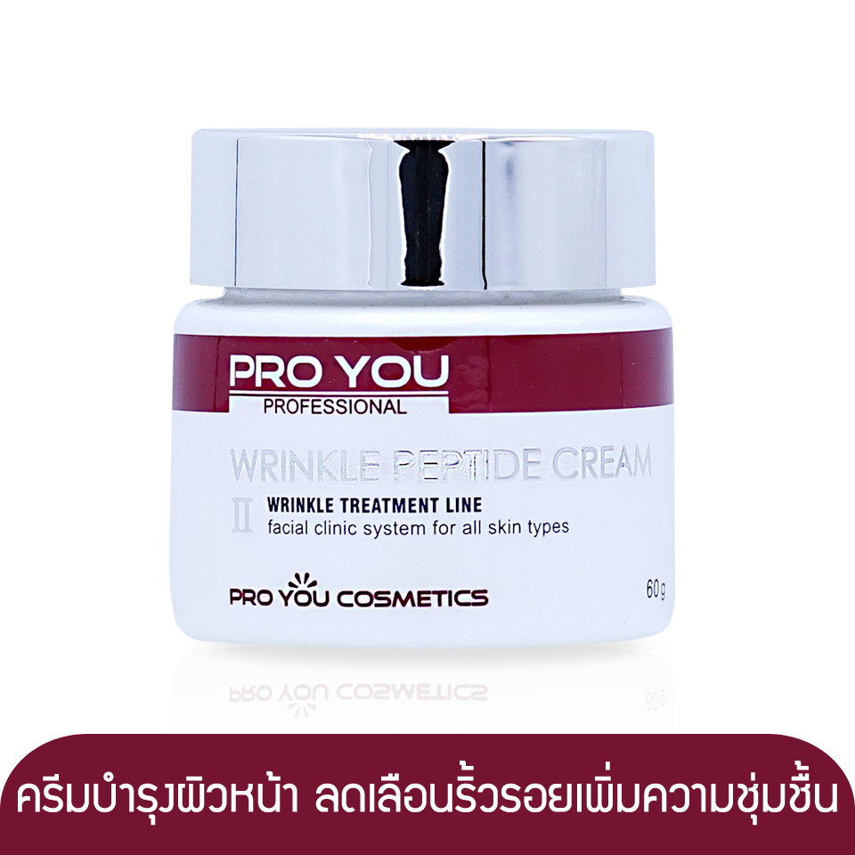 Proyou Wrinkle Peptide Cream 60g (ครีมบำรุงผิวหน้าที่มีประสิทธิภาพในการช่วยกระตุ้นการทำงานของคอลลาเจนในเซลล์ผิว และปรับลดริ้วรอยให้จางลงพร้อมเพิ่มความชุ่มชื้น)