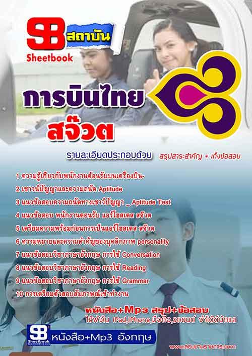 แนวข้อสอบ แอร์โฮสเตท สจ๊วต บริษัท การบินไทย จำกัด (มหาชน)