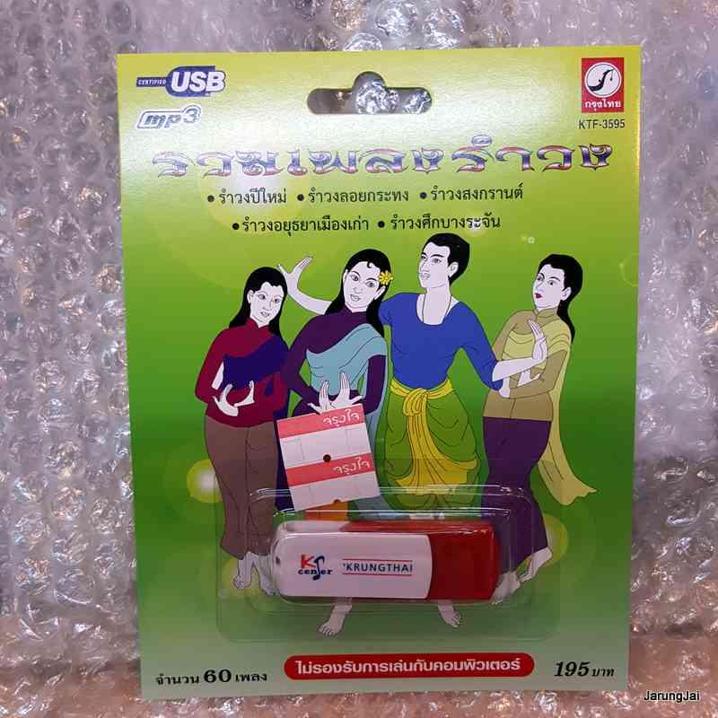 Flash Drive USB Mp3 รวมเพลงรำวง