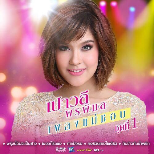 dvd mga เปาวลี พรพิมล เพลงแม่ชอบ ชุดที่ 1