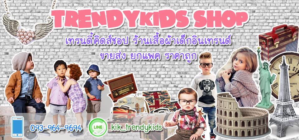 Trendykidsshop(เทรนดี้คิดส์ชอป)