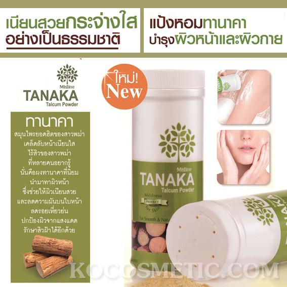 แป้งหอม มิสทิน/มิสทีน ทานาคา / Mistine Tanaka Talcum Powder