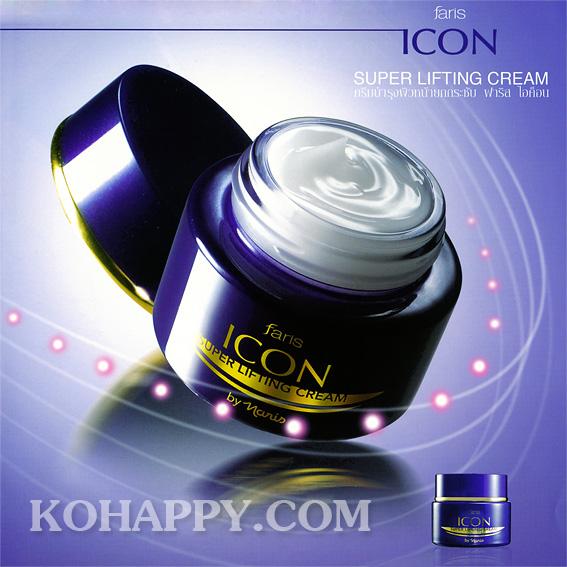 ครีมบำรุงผิวหน้ายกกระชับ ฟาริส ไอค็อน / Faris Icon Supter Lifting Cream