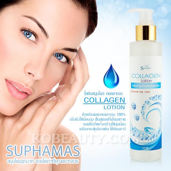 SUPHAMAS Collagen Lotion / สุภมาศ โลชั่นถนอมผิวผสมคอลลาเจน