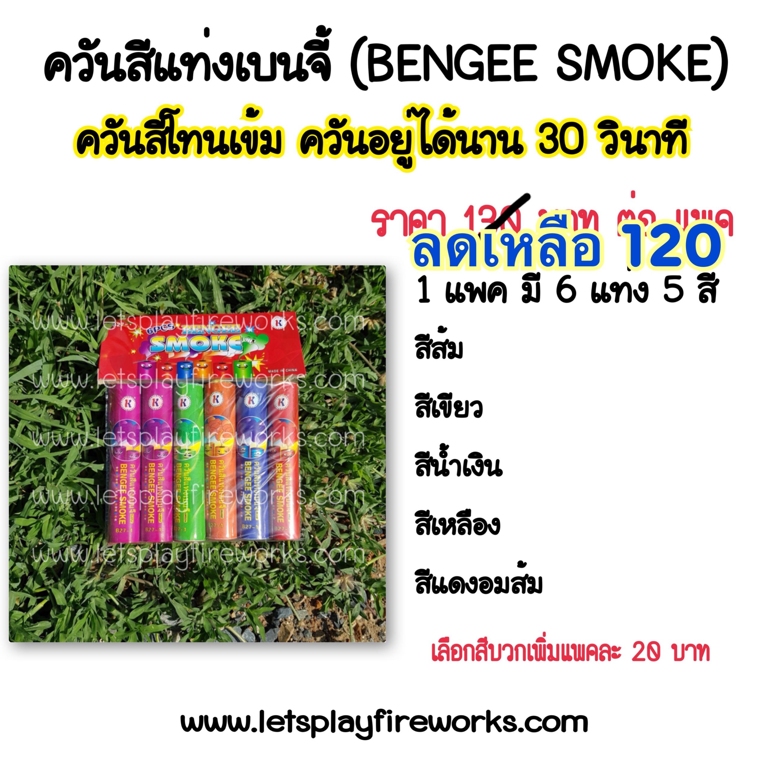 ควันสี แท่ง เบนจี้ BENGEE SMOKE SMOKEBOMB 30 วินาที
