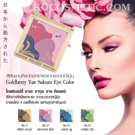 Golberry Yae Sakura Eye Color (โฉมใหม่) / โกลด์เบอร์รี่ ยาเอะ ซากุระ อาย คัลเลอร์