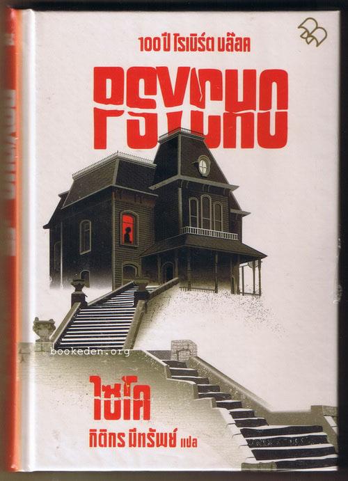ไซโค (Psycho)