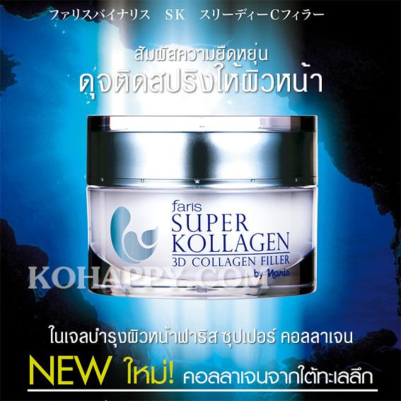 เจลบำรุงผิวหน้า ฟาริส ซุปเปอร์ คอลลาเจน / Faris Super Kollagen 3D Collagen Filler