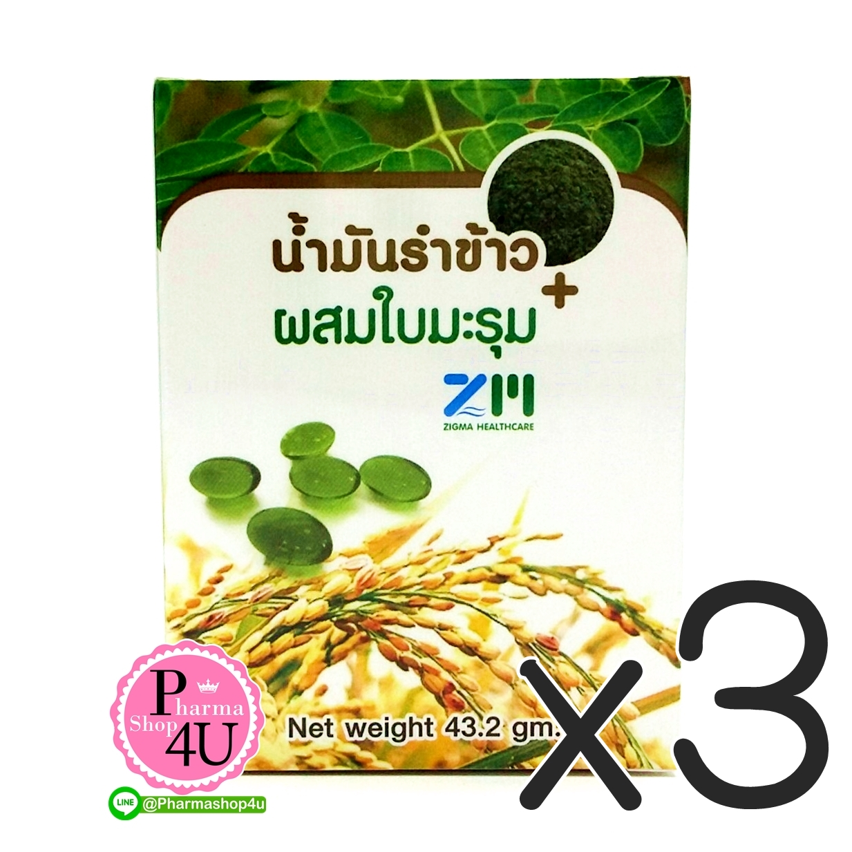 (ซื้อ3 ราคาพิเศษ) Zigma HealthCare Rice Bran Oil Plus 60 แคปซูล ซิกม่า เฮลท์แคร์ ไรซ์ บราน ออยล์ พลัส ช่วยให้ผิวยืดหยุ่น เต่งตึง ลดจุดด่างดำ