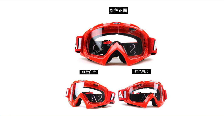 แว่นวิบาก (Goggle) สีพื้นแดง (ปลายจมูกแหลม) เลนส์ใส