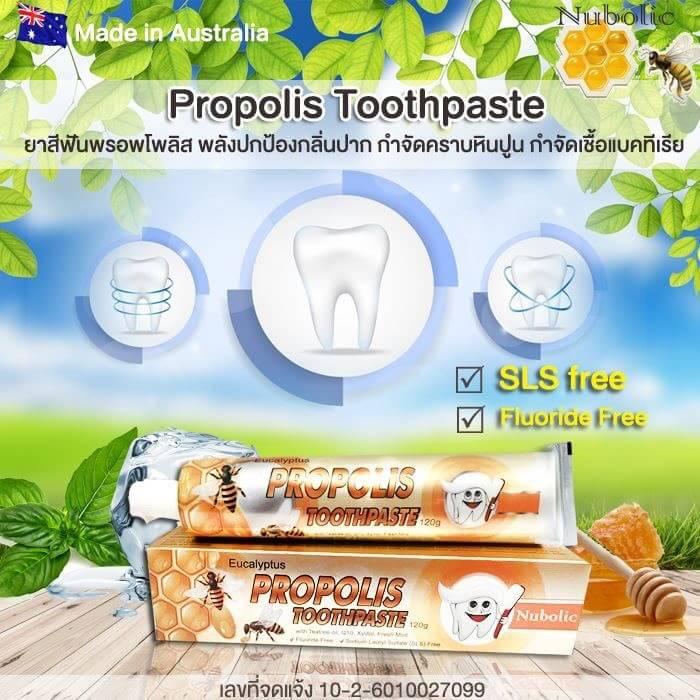 ยาสีฟันโพรโพลิซ นูโลบิค Propolis Nubolic Toothpaste 120g นำเข้าจากออสเตรเลีย ดับกลิ่นปากอยู่หมัด อัดแน่นด้วยสมุนไพร และสารสกัดบำรุงฟัน 8 ชนิด