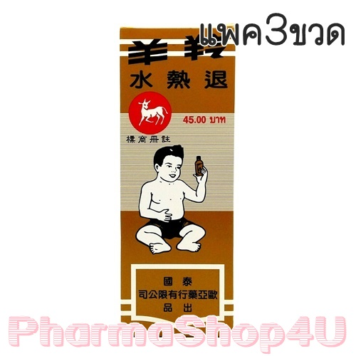 (แพค3ขวด) ยาน้ำเขากุย กล่องทอง แก้ตัวร้อน เอาร์อาร์ 200mL สมุนไพรจีน ลดไข้ ใช้ได้ทั้งเด็กและผู้ใหญ่