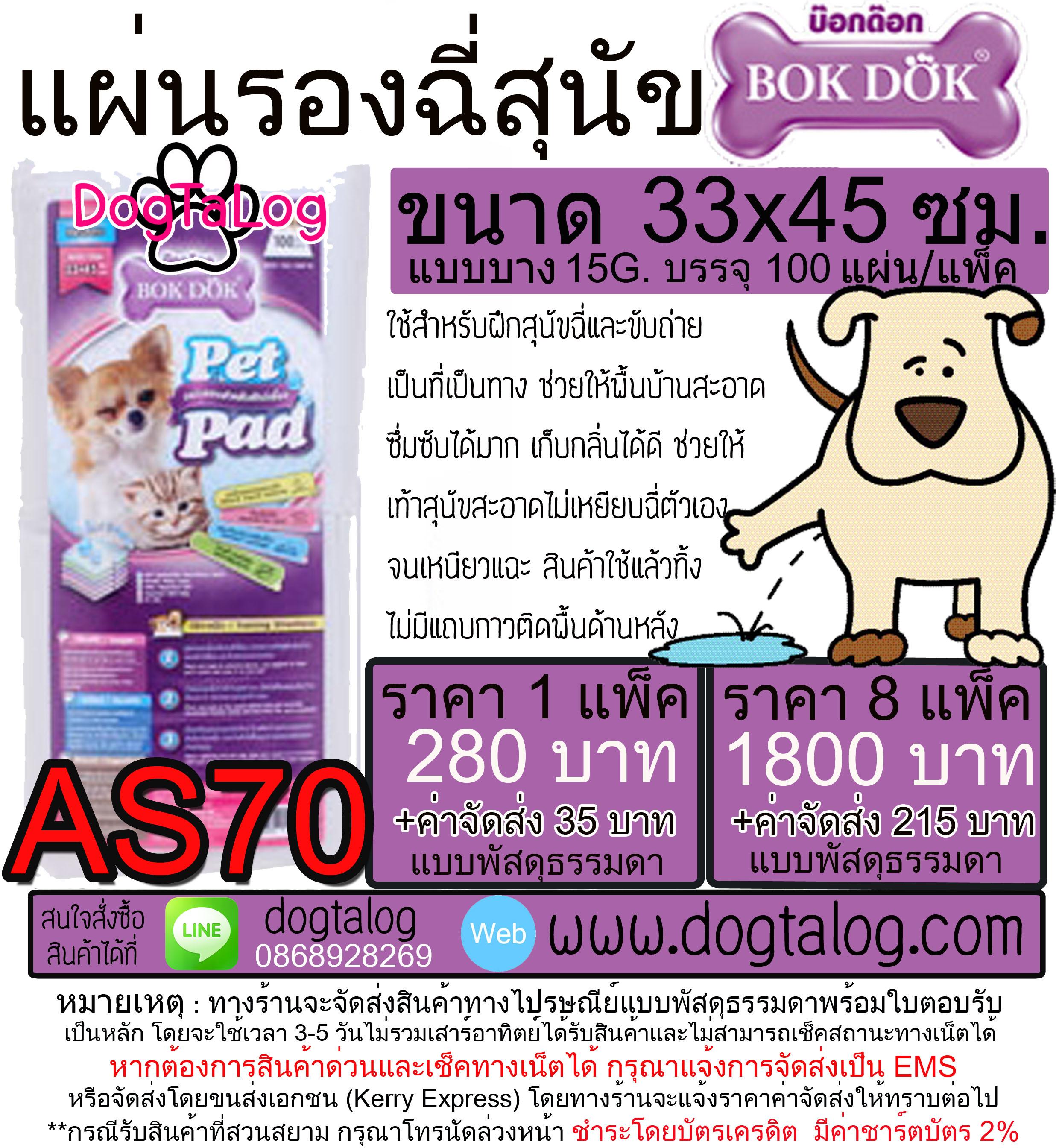 แผ่นรองซับฉี่สุนัข BokDok : AS70 (8 แพ็ค)