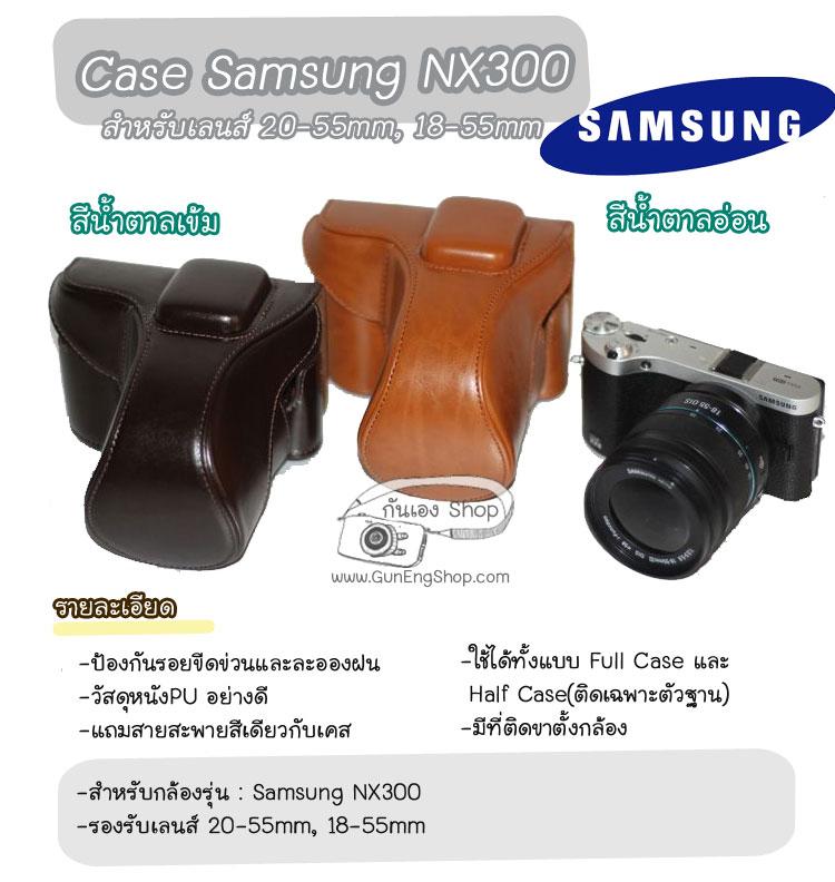 เคสกล้องหนัง Samsung NX300 เลนส์ 20-55mm, 18-55mm