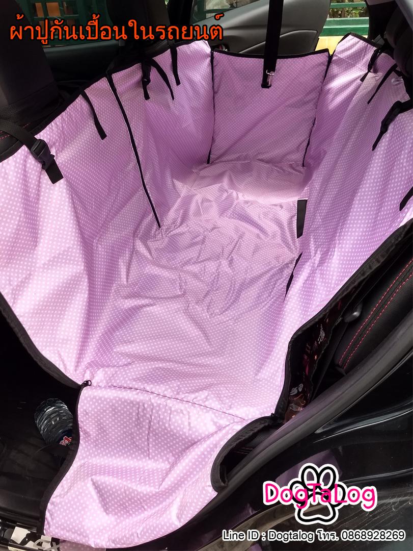 ผ้าปูกันเปื้อนในรถยนต์ : สีชมพูลายจุดขาว