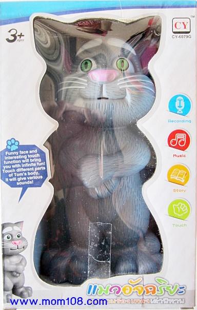 แมวพูดได้ เลียนแบบเสียงคน (Talking Tom Cat) สีเทา