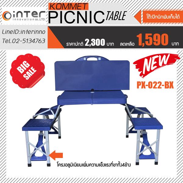 โต๊ะปิกนิกพับได้ KOMMET รุ่น PX-022-BX(ขาไขว้)