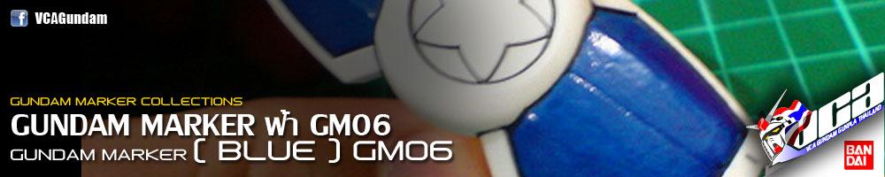 GM06 Gundam Marker (Blue) ฟ้า