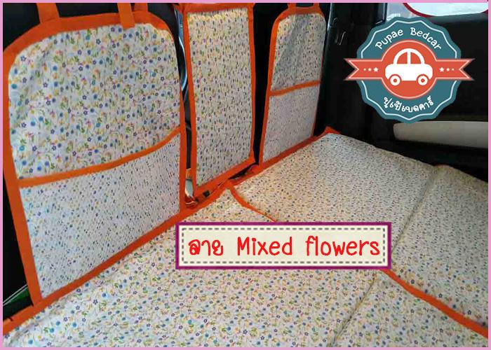 ที่นอนในรถ ลาย Mixed Flower