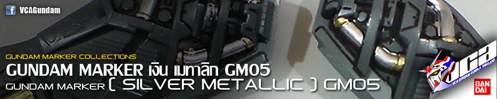 GM05 Gundam Marker